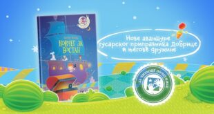 "Kreativni centar: Zlatko Vasić - Kovčeg za bostan (edicija ""Gusar Dobrica"")"