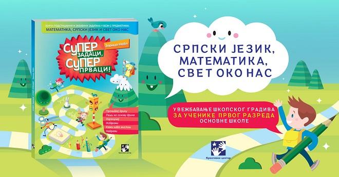 Kreativni centar: Zorica Nobl - Super zadaci, super prvaci!