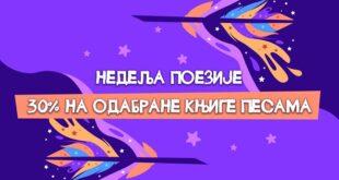"""Nedelja poezije u """"Kreativnom centru"""""""