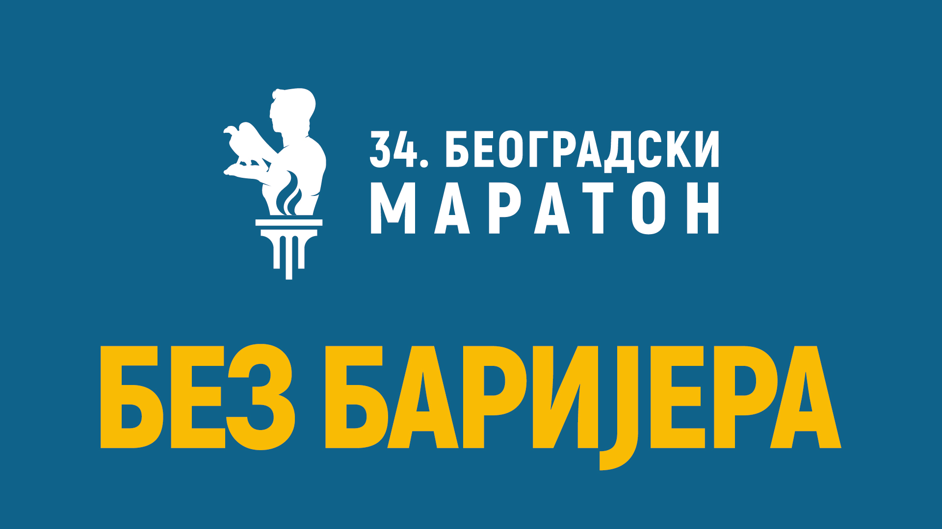 34. Beogradski maraton, Crvena zvezda i Partizan: Bez barijera