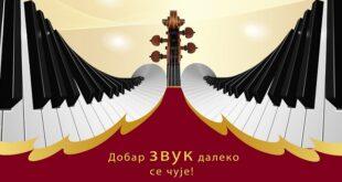 13. međunarodni muzički festival Amadeus u Beogradu (detalj sa plakata)