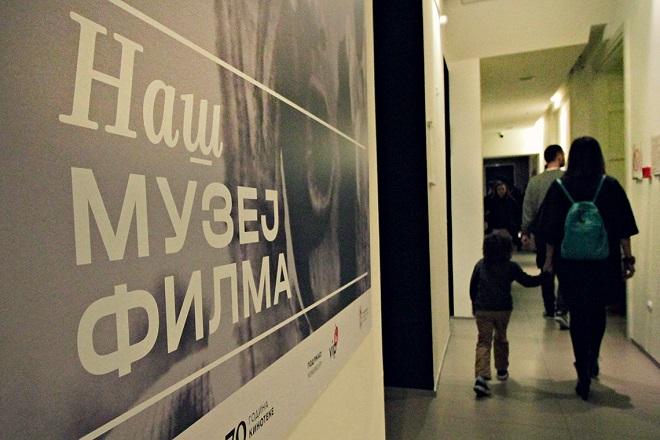 Muzej Kinoteke: Stalna postavka