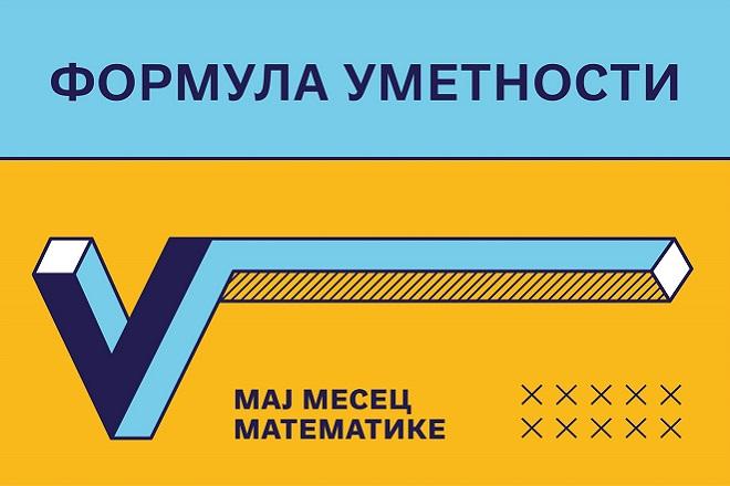 Maj mesec matematike - M3: Formula umetnosti