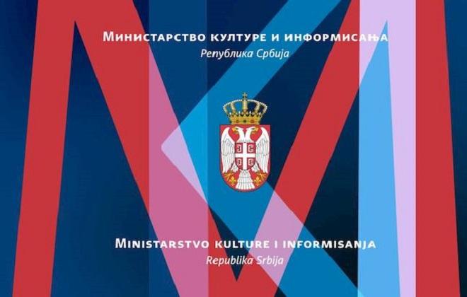 """Ministarstvo kulture i informisanja: Konkurs za izbor """"Prestonica kulture Srbije 2023. godine"""""""