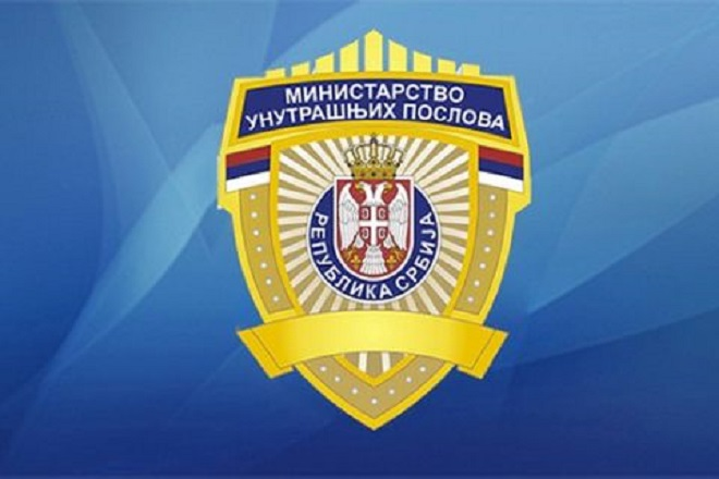 Ministarstvo unutrašnjih poslova (MUP) - logo
