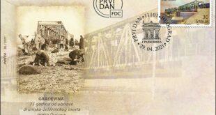 """Poštanska marka """"75 godina od obnove drumsko-železničkog mosta preko Dunava"""" iz ciklusa """"Građevina"""""""