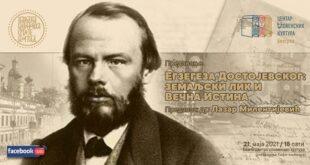 "NBS: Dr Lazar Milentijević - ""Egzegeza Dostojevskog: zemaljski lik i Večna Istina"""