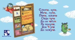Kreativni centar: Peđa Trajković - Ušlo kuče u sanduče