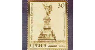 Da li znate... da je prvi put u istoriji Srbije izrađena unikatna zlatna marka (foto: Pošta Srbije)
