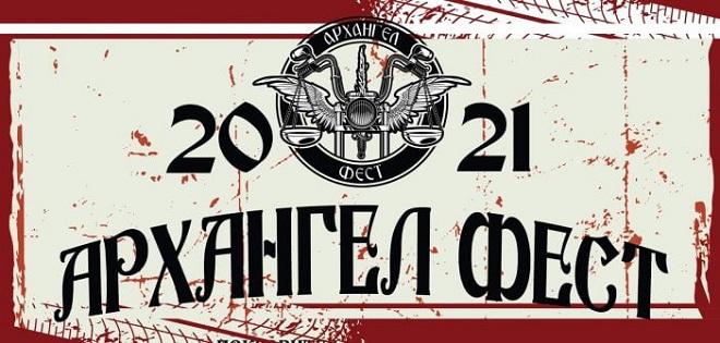 Arhangel moto fest 2021 u Grockoj