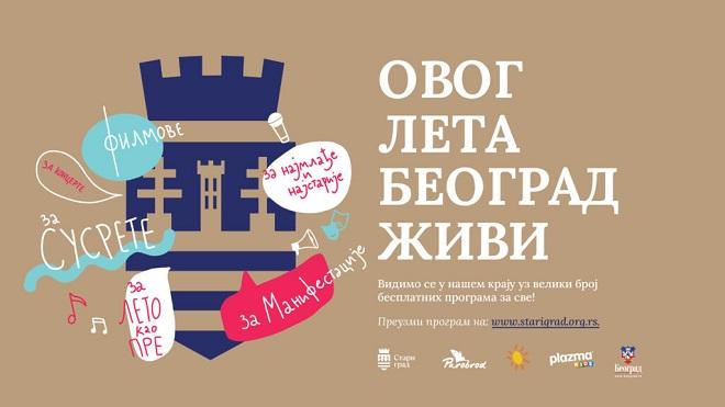 Beograd živi - letnji programi za sve generacije u julu i avgustu 2021.