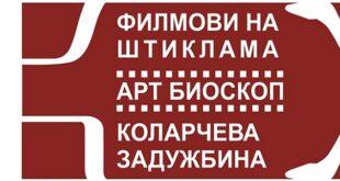 Art bioskop Kolarac: Filmovi na štiklama