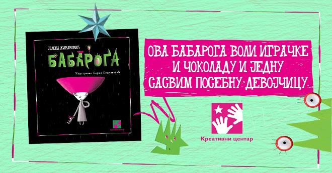 Kreativni centar: Jelena Živanović - Babaroga
