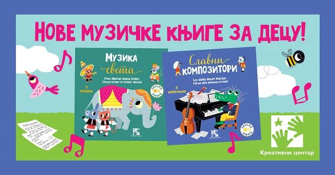 Nove zvučne knjige za decu: Slavni kompozitori i Muzika sveta