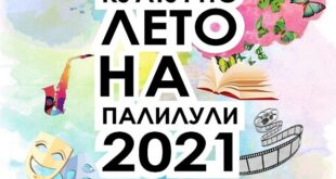 Kulturno leto na Paliluli 2021. (ilustracija: detalj sa plakata)