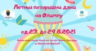 Letnji pozorišni dani na Olimpu 2021.