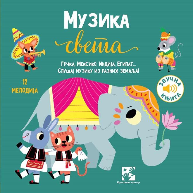 Nove zvučne knjige za decu: Muzika sveta