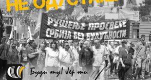 """USPRS: Najavljen protest """"Ne odustajemo"""" u Beogradu (foto: detalj sa plakata)"""