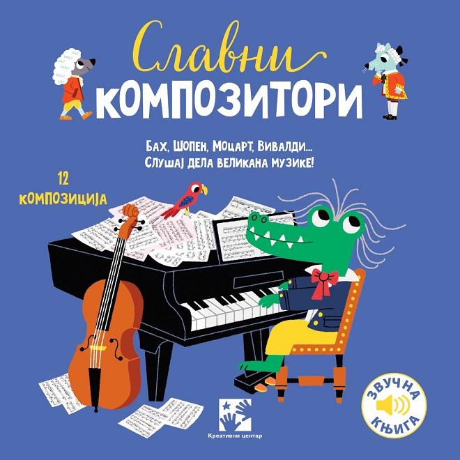 Nove zvučne knjige za decu: Slavni kompozitori