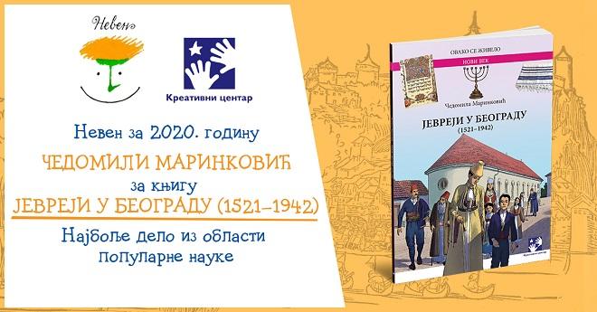 """Nagrada Neven za 2020. Čedomili Marinković za knjigu """"Jevreji u Beogradu (1521-1942)"""""""