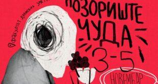 FDU: Festival Pozorište čuda