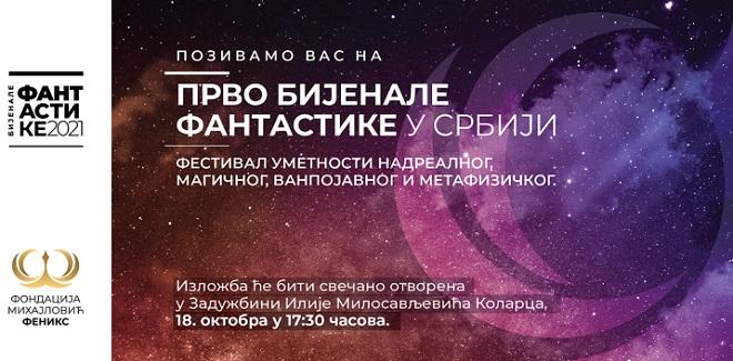 Prvo Bijenale fantastike u Srbiji